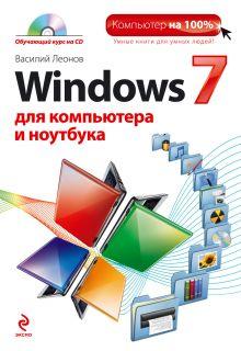 Windows 7 для компьютера и ноутбука (+ CD)