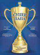Кузнецов В. - Супер Папа' обложка книги