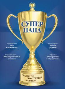 Кузнецов В. - Супер Папа обложка книги