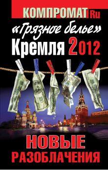 - «Грязное белье» Кремля 2012. НОВЫЕ РАЗОБЛАЧЕНИЯ. Книга вторая обложка книги
