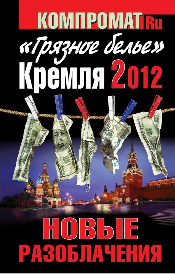 «Грязное белье» Кремля 2012. НОВЫЕ РАЗОБЛАЧЕНИЯ. Книга вторая