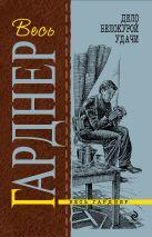 Гарднер Э.С. - Дело белокурой удачи' обложка книги