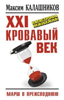 Калашников М. - XXI кровавый век. Катастрофа неизбежна! обложка книги