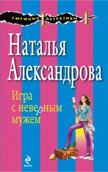 Обложка Игра с неверным мужем Наталья Александрова