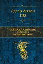 Обложка Полное собрание рассказов в одном томе Эдгар Аллан По