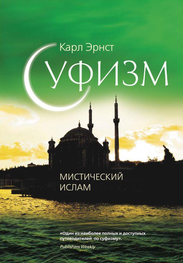 Книги по суфизму скачать бесплатно