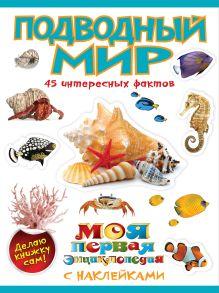 Костина Н.Н. - Подводный мир обложка книги