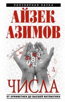 Азимов А. - Числа: от арифметики до высшей математики обложка книги