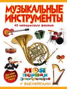 - Музыкальные инструменты обложка книги