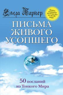 Письма живого усопшего обложка книги