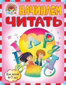 Начинаем читать : для детей 6-7 лет обложка книги