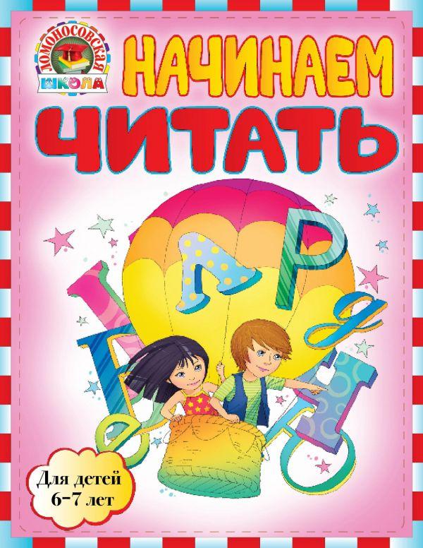 Начинаем читать : для детей 6-7 лет Пятак С.В.