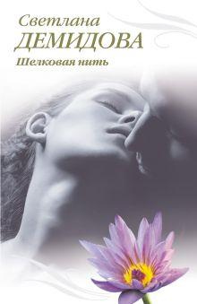 Обложка Шелковая нить Светлана Демидова
