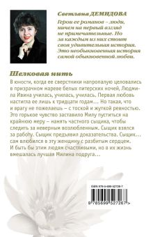 Обложка сзади Шелковая нить Светлана Демидова