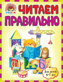 Читаем правильно : для детей 6-7 лет