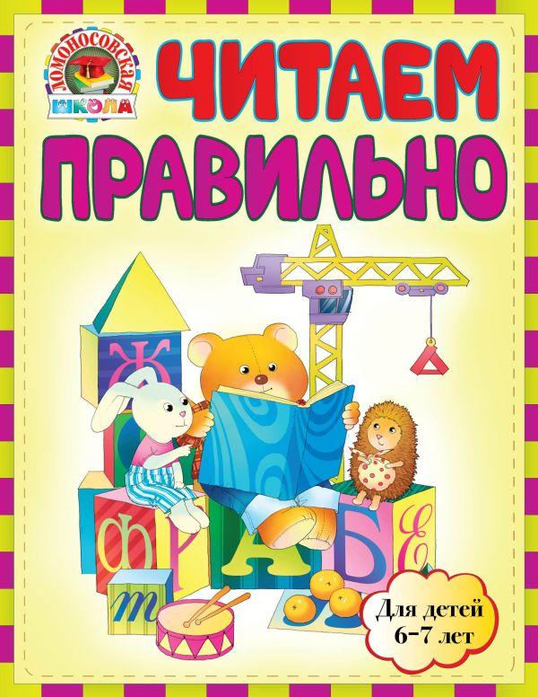Читаем правильно : для детей 6-7 лет Пятак С.В.