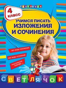 Губернская Т.В. - Учимся писать изложения и сочинения. 4 класс обложка книги
