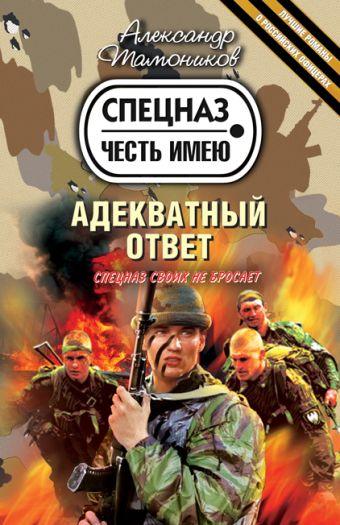 Адекватный ответ Тамоников А.А.
