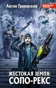 Жестокая Земля: Соло-Рекс обложка книги