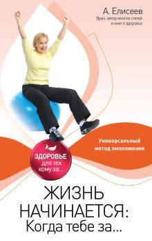 Елисеев А.Г. - Жизнь начинается: Когда тебе за... обложка книги