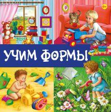 - Учим формы обложка книги