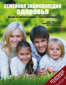 - Семейная энциклопедия здоровья (оформление 1) обложка книги