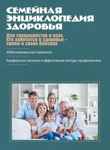 - Семейная энциклопедия здоровья (оформление 2) обложка книги