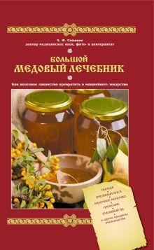 Синяков А.Ф. - Большой медовый лечебник обложка книги