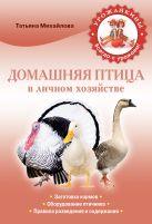 Михайлова Т. - Домашняя птица в личном хозяйстве' обложка книги