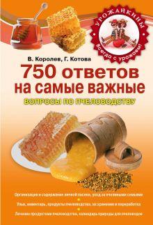Королев В., Котова В. - 750 ответов на самые важные вопросы по пчеловодству обложка книги