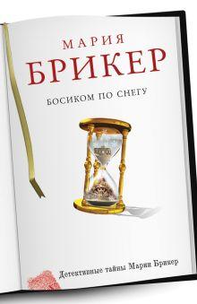 Брикер М. - Босиком по снегу обложка книги
