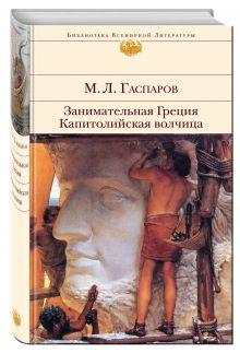 Гаспаров М.Л. - Занимательная Греция. Капитолийская волчица обложка книги