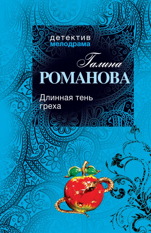 Длинная тень греха Романова Г.В.