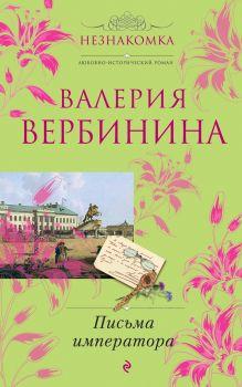 Вербинина В. - Письма императора обложка книги