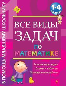 Все виды задач по математике. 1-4 классы обложка книги