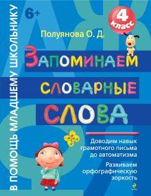 Обложка Запоминаем словарные слова. 4 класс Полуянова О.Д.