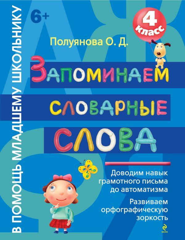 Запоминаем словарные слова. 4 класс Полуянова О.Д.