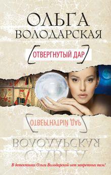 Обложка Отвергнутый дар Ольга Володарская