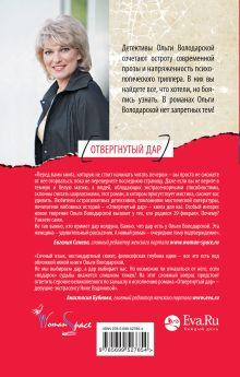 Обложка сзади Отвергнутый дар Ольга Володарская