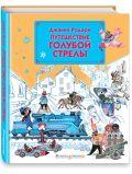 Путешествие Голубой Стрелы (ил. Л. Владимирского)
