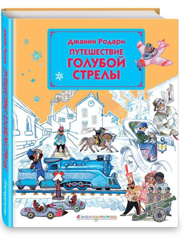 Путешествие Голубой Стрелы (ил. Л. Владимирского) Родари Дж.