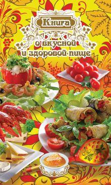 - Книга о вкусной и здоровой пище (спираль) обложка книги
