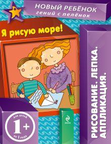 Янушко Е.А. - 1+ Я рисую море! (многоразовая тетрадь) обложка книги