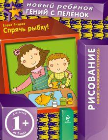 1+ Спрячь рыбку! (многоразовая тетрадь) обложка книги