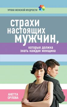 Обложка Страхи настоящих мужчин, которые должна знать каждая женщина Анетта Орлова