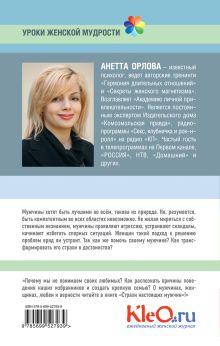 Обложка сзади Страхи настоящих мужчин, которые должна знать каждая женщина Анетта Орлова