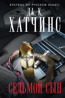 Хатчинс Д.К. - Седьмой сын обложка книги