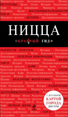 Пушкин В.А. - Ницца обложка книги