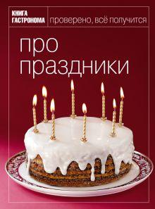 - Книга Гастронома Про праздники обложка книги