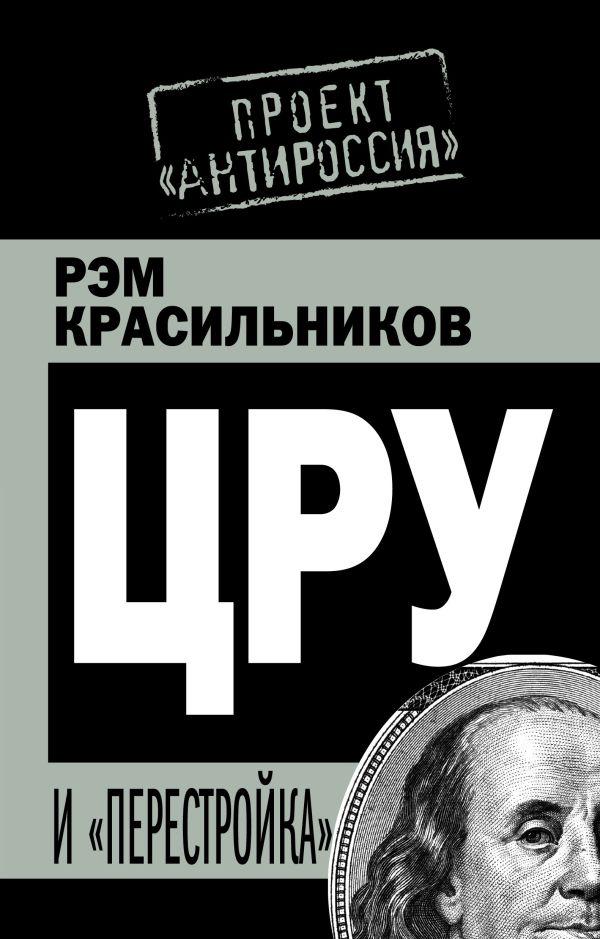 ЦРУ и «перестройка» Красильников Р.С.